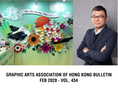 Advance Label joined the Graphic Arts Association of Hong Kong
