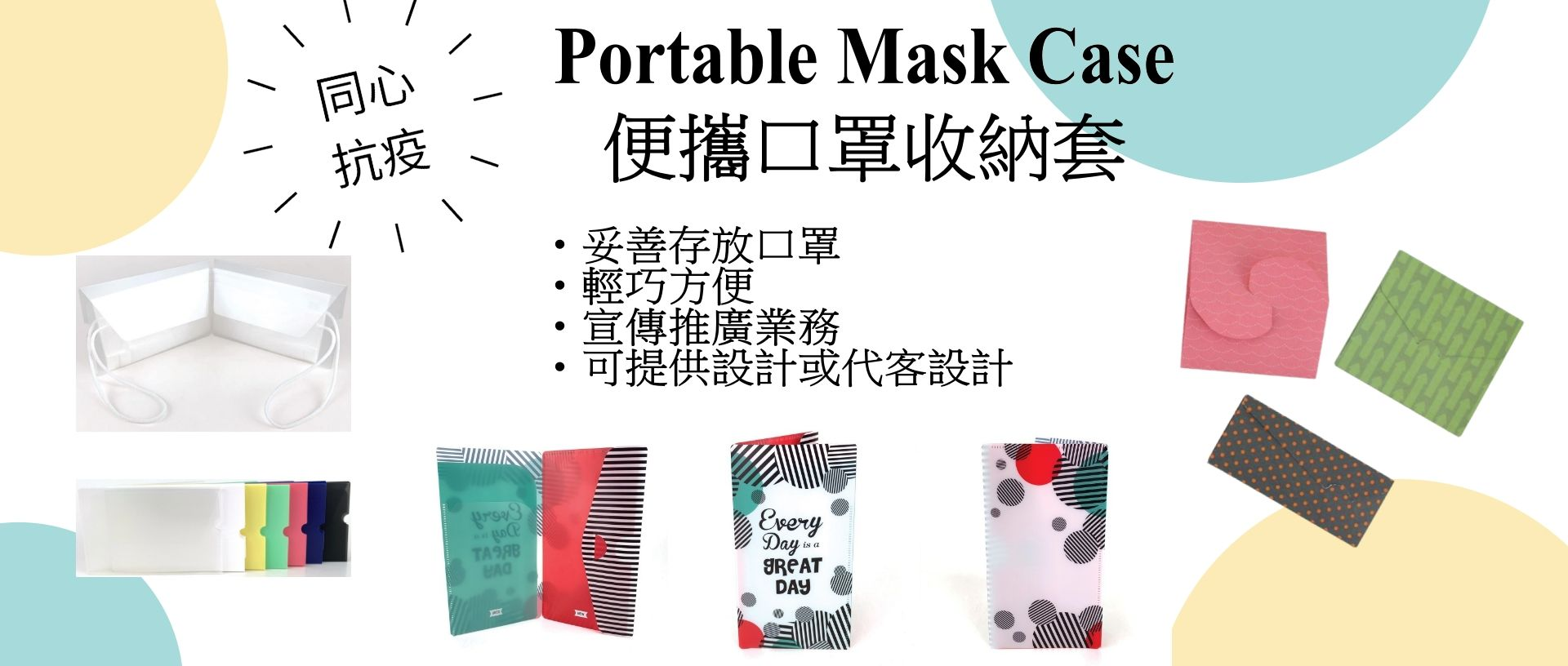 Welcome OEM or ODM Orders of Portable Mase Case, Hong Kong Printing Company 便攜口罩收納套 香港印刷公司